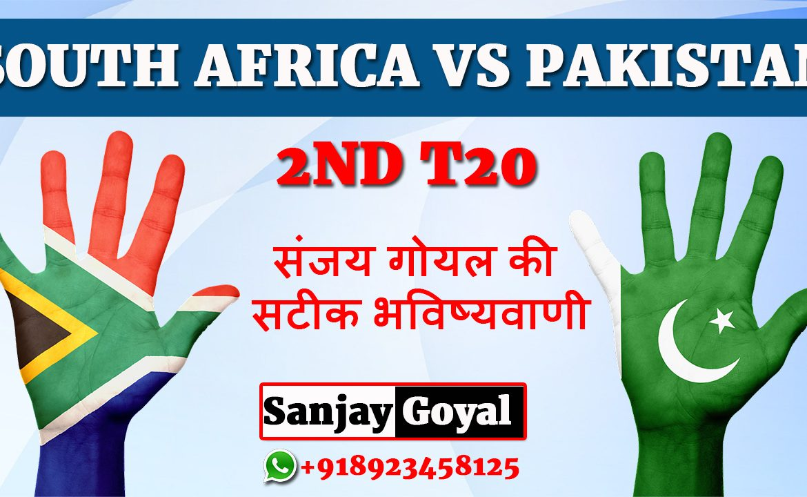 2nd T20 South Africa vs Pakistan
